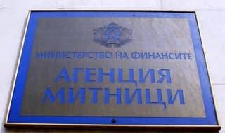 slujebnoto pravitelstvo smeni shefa i na agencia mitnici 1